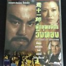 Shaw Brothers Swordsman And Enchantress 1978 Reg 3 DVD Movie Swordsman No Poster