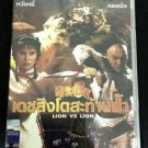 Shaw Brothers Lion VS Lion 1981 Region 3 DVD Movie Swordsman No Poster