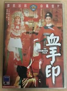 Shaw Brothers Crimson Palm 1963 Region 3 DVD Movie Swordsman No Poster