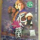 Shaw Brothers Lady General Hua Mu Lan  Region 3 DVD Movie Swordsman No Poster