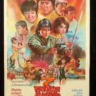 My Lucky Star 1985 Thai movie Poster  Kung Fu Matials Art Jackie Chan Sammo Hung