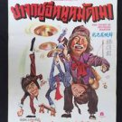 The Story of Drunken Master 1979 thai movie Poster  Kung Fu Matials Art Sam Seed
