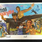 Rare Orig Fist of The Unicorn Thai Movie Poster 1973 OR Bruce Lee & I Kung Fu
