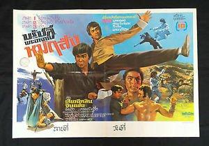 Rare Orig Fist of The Unicorn Thai Movie Poster 1973 OR Bruce Lee & I Kung Fu