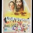 Ori Vintage Jesus of Nazareth 1977 Thai Movie Poster No Blu Ray DVD