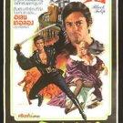 Vintage Black Tulib 1964 Thai Movie Poster No Blu Ray  DVD Alain Delon