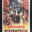 Flaming Brothers Thai Movie Poster Wong Kar Wai Chow Yun Fat