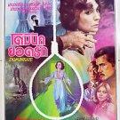 Ori Vintage Dominique 1979 Thai Movie Poster Cult Horror No Blu Ray DVD