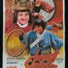 Vintage Emperor of Filty Guy Kung Fu Movie Thai Poster Sammo Hung No Blu Ray