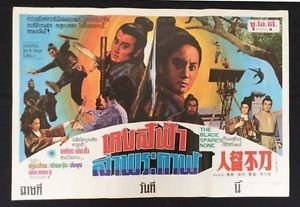 Orig. Vintage The Blade Spares None Thai movie Poster No Shaw Brothers