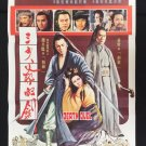 100% Authentic Death  Duel  Shaw Brothers Movie Poster
