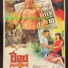 100% Original Thai Movie Poster Si Oui Thai Serial Killer