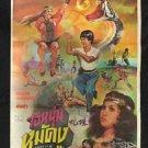 Rare Bruce Li in New Guinea 1978 Thai Movie Poster Kung Fu Martial Arts Bruce Li