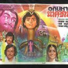 Vintage Naag Champa India Movie Thai Poster Monster No DVD Blu Ray Godzila