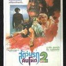 Nightmare on Elm Street Freddy Revenge 1985  Horror Thai Movie Poster Wes Carven