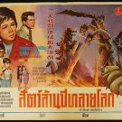 Rare Original  Godzilla Vs Three Headed Dragon King Ghidorah 1964 Thai Movie Poster Ishiro Honda