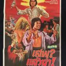 Mantis Fists and Tiger Claws of Shaolin 1977 Thai Movie Poster Kung Fu Arts