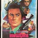 The Armaguedon Plan 1977 Thai Movie Poster Alain Delon No DVD Blu Ray