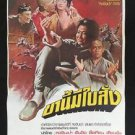 Orig. Iron Fist Monk 1977 Thai movie Poster Kung Fu Martial Art Sammo Hung