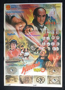 Young Hero of Shaolin 1976 Thai movie Poster Martial Art No Dvd Blu Ray
