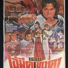 Clutch of Power 1977 Thai movie Poster Martial Art No Dvd Blu Ray