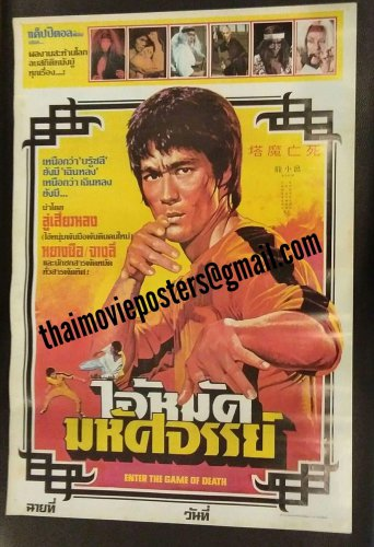 Original Vintage Enter the Game of Death 1978 Thai Movie Poster Bruce Li