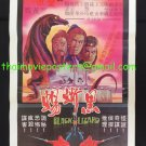 Original Black Lizard 1981 Shaw Brothers Movie Poster