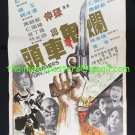 Original Godfather Fury 1978 Shaw Brothers Movie Poster