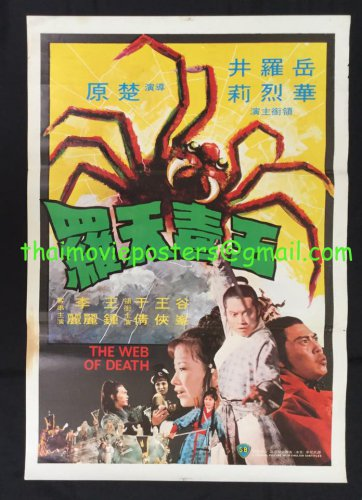 100% Authentic The Web of Death 1976 Shaw Brothers Movie Poster