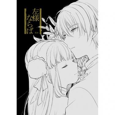 Chou no Doku Hana no Kusari DOUJINSHI Yuriko / Majima