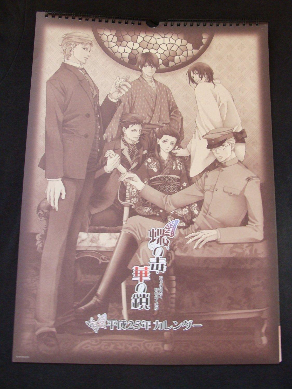 Chou no Doku Hana no Kusari Calendar 2011