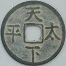 Chinese Feng Shui Bronze Coin - Fuang Xu Tong Bao Tian Xia Tai Ping