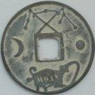 Chinese Feng Shui Bronze Coin - Jia Qing Tong Bao Sun Moon