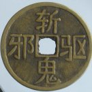 Chinese Feng Shui Brass Coin - Charm Invocation Zhan Gui Qu Xie 144