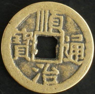 5pcs Chinese Feng Shui Brass Coin - Charm Guang Xu Tong Bao