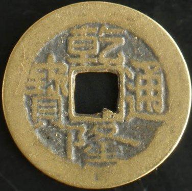 5pcs Chinese Feng Shui Brass Coin - Charm Qian Long Tong Bao