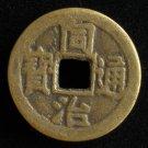 5pcs Chinese Feng Shui Brass Coin - Charm Tong Zhi Tong Bao