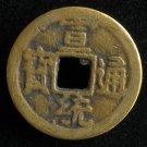 5pcs Chinese Feng Shui Brass Coin - Charm Xuan Tong Tong Bao