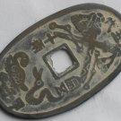 Chinese Feng Shui Bronze Coin - Tian Bao Di Bao Jia Wu Snake Turtle XuanWu 0080