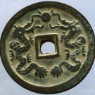 Chinese Feng Shui Bronze Coin - Jin Yu Man Tong Dragon Boy Girl 152