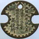 Chinese Feng Shui Bronze Coin - Nan Bu Ma Shi Jin Yi Liang 151