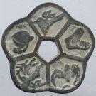 Chinese Feng Shui Bronze Coin - Chang Ming Shou Fu Gui plum blossom 168