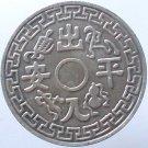 Chinese Feng Shui Bronze Coin - Bagua 8-diagram Chu Ru Ping An207