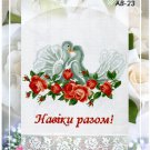 UKRAINIAN EMBROIDERY. PATTERN. CROSS STITCH. WEDDING TOWEL. COUNTED CHART