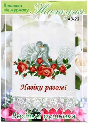 UKRAINIAN EMBROIDERY. PATTERN. CROSS STITCH. WEDDING TOWEL. COUNTED CHART