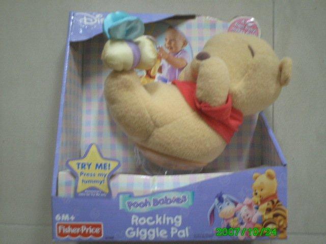 Fisher Price Pooh Babies Rocking Giggle Pal