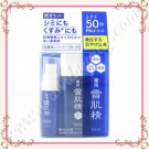 Kose Medicated Sekkisei Lotion and Sun Protector SPF 50+ PA+++ Set, Limited Edition