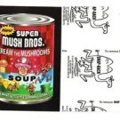 "2017 Wacky Packages 50th Anniversary BLACK LUDLOW ""SUPER MUSH BROS."" 65/99"