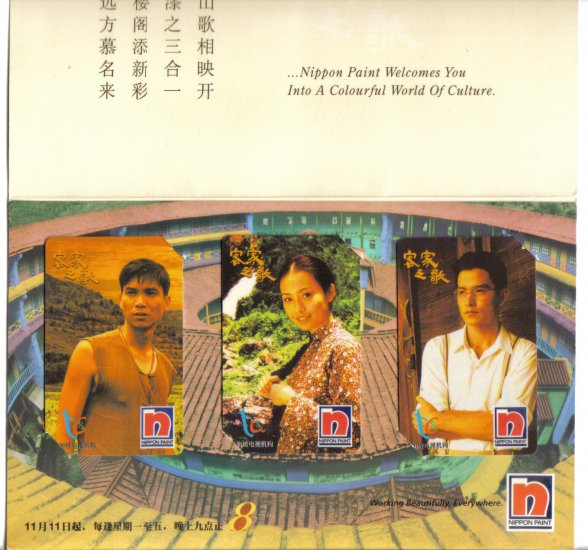 "TCS serial ""Ke jia zi ge"" ( mint) phonecard"