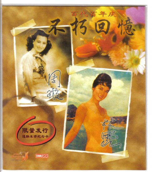 Zhou Xuan & Lin Dai YU Limited Edition Transport Card